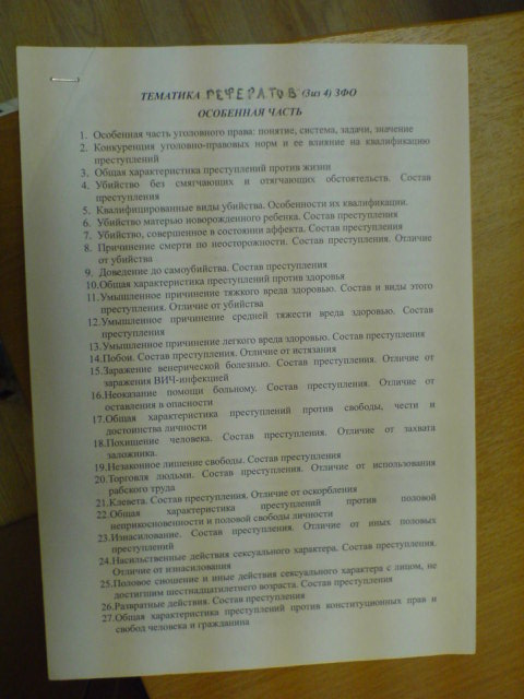 Юриспруденция  Темы рефератов по уголовному праву 1