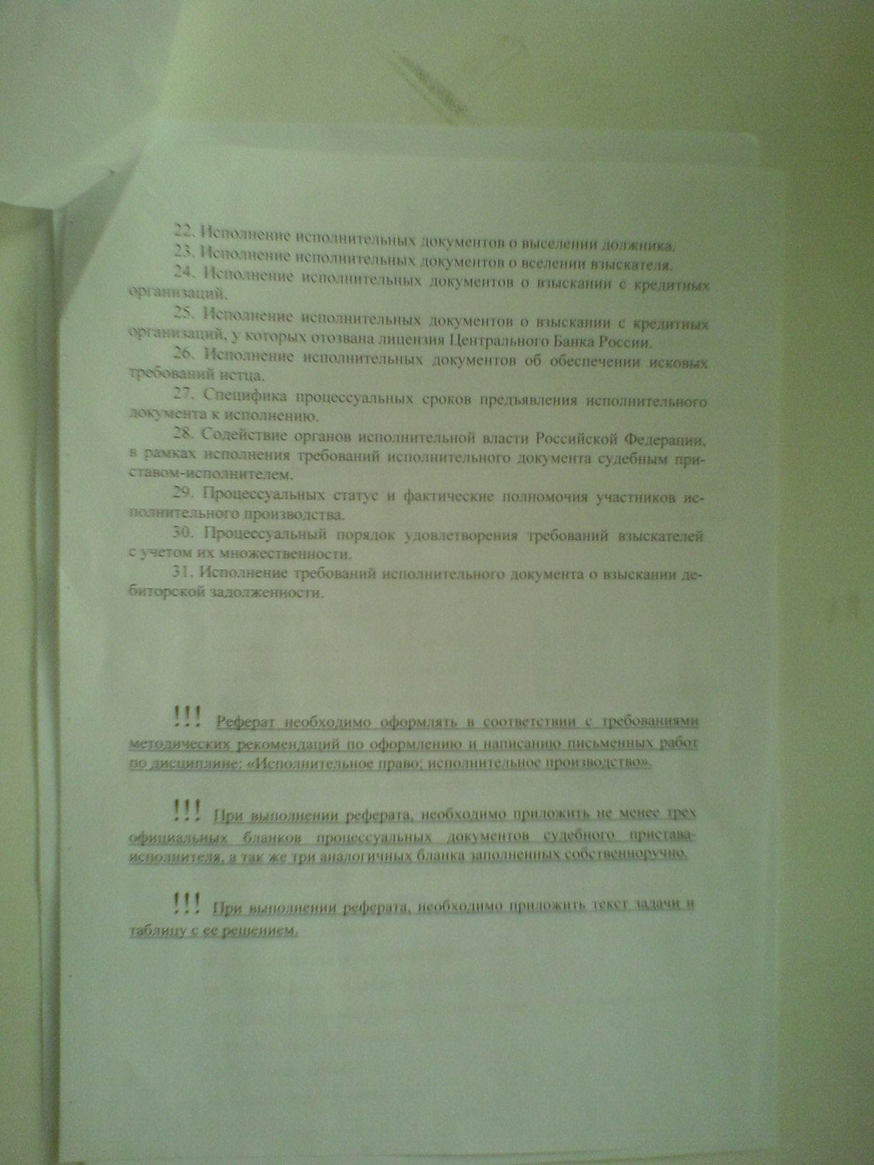 Темы рефератов банковское право 7665