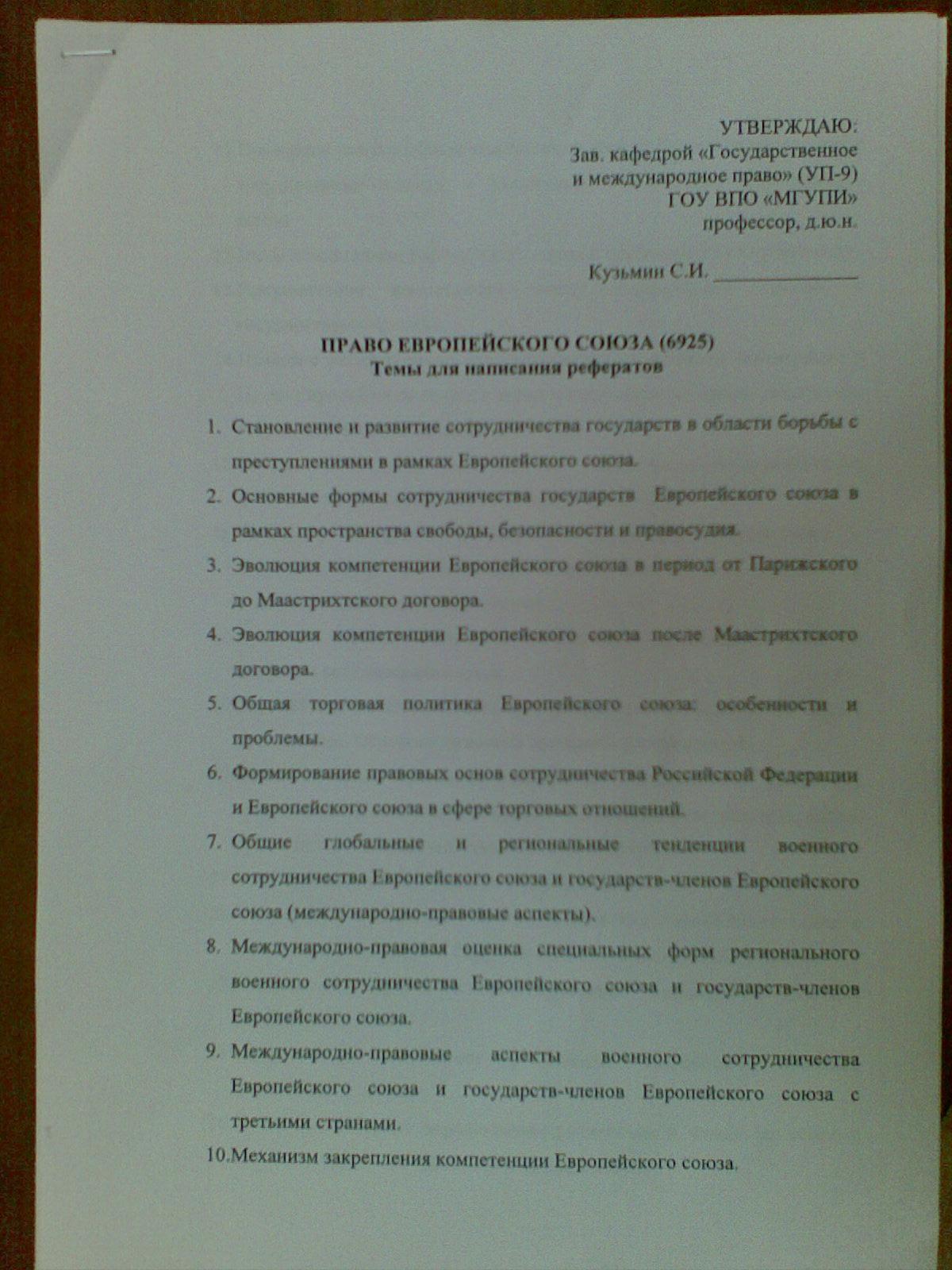 Реферат на тему россия социальное государство 9175